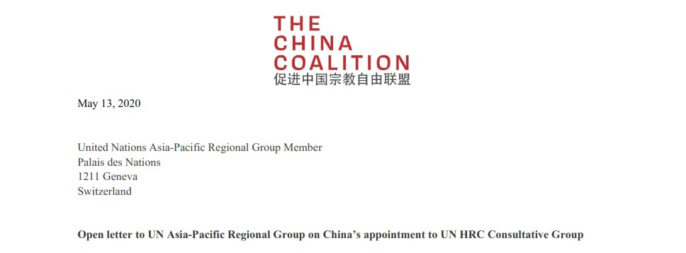 Open letter to UN Asia-Pacific Regional Group on China's appointment to UN HRC Consultative Group